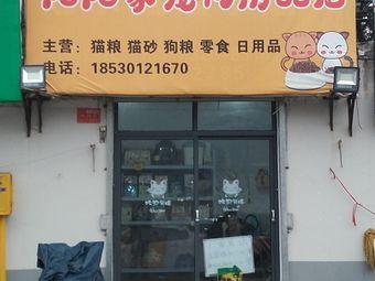 阳阳家宠物用品店