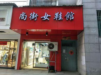 尚街女鞋馆