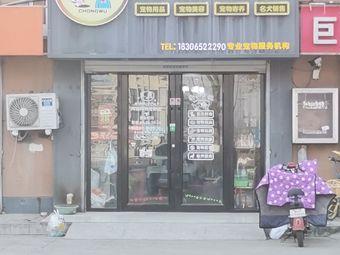 多多宠物诊所(河东店)
