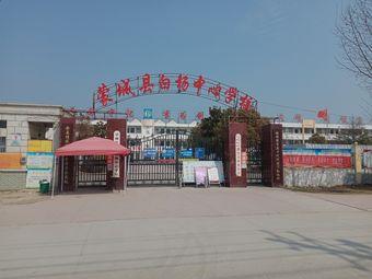 白杨林场中心学校