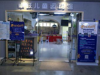 卓跃儿童运动馆(新城区中心)