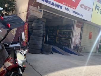 高峰轮胎经营部(NO.A.T1901007店)