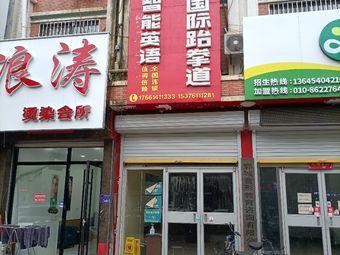 东方国际跆拳道