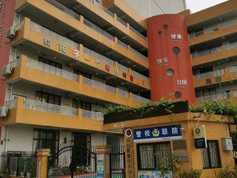 港隆国际幼儿园