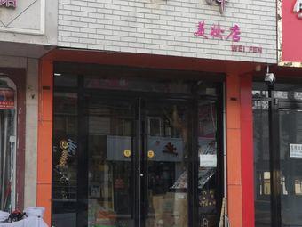 卫锋美妆店