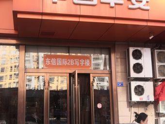 中国平安人寿保险股份有限公司(大同中心支公司)