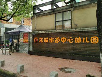 东城街道中心幼儿园