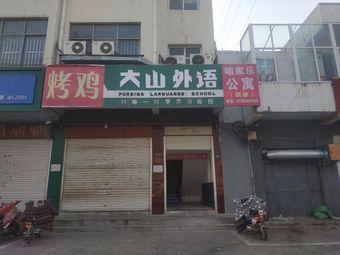 大山外国语学校(临漳校区)