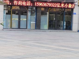 弘米小象托育中心