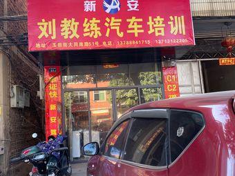 新安刘教练汽车培训