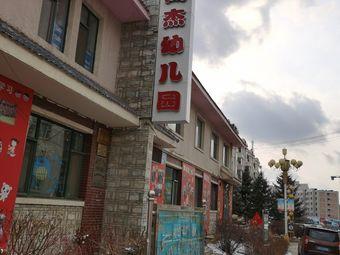 凤杰幼儿园