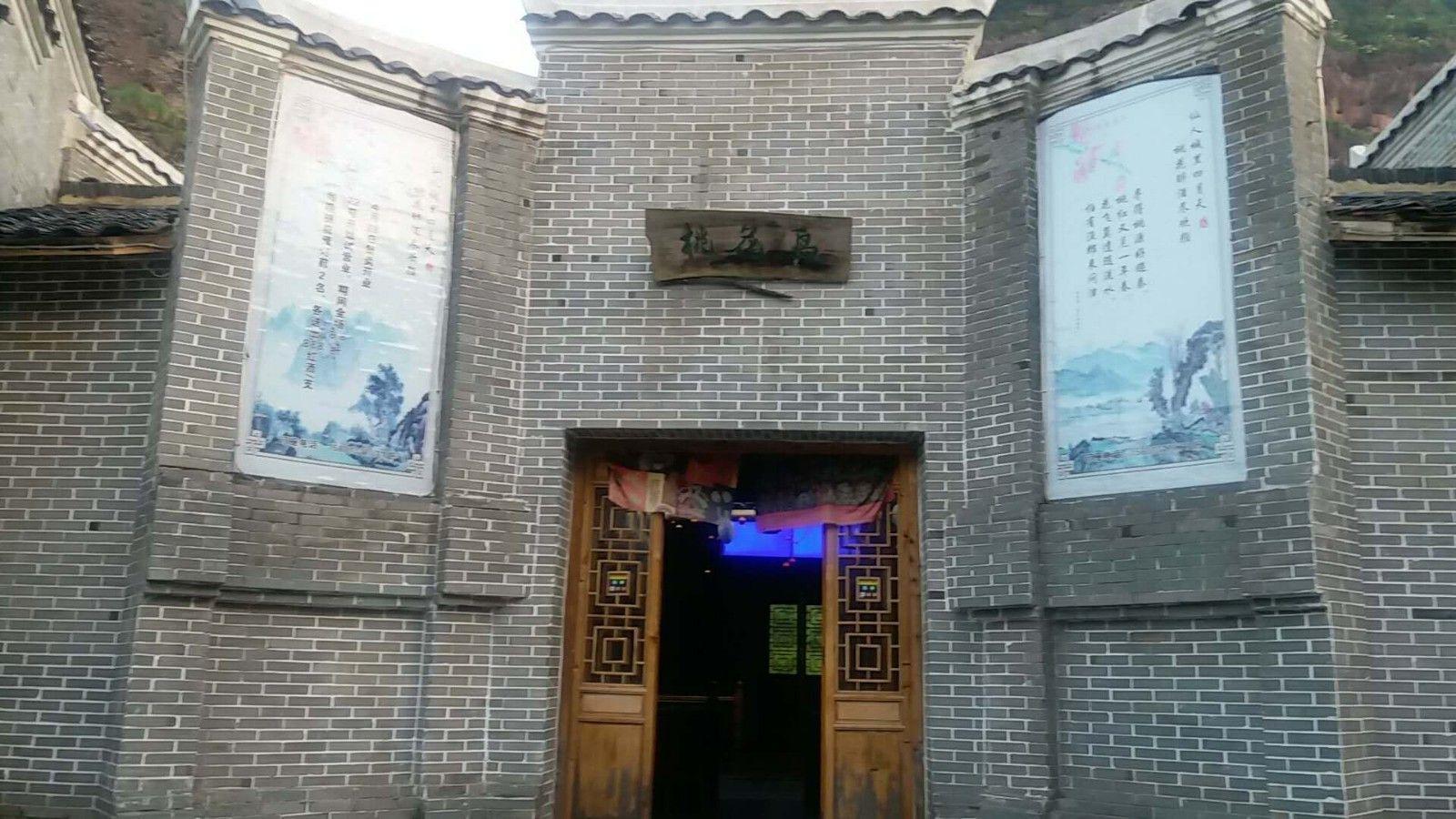桃花岛酒吧