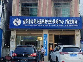益阳市道路交通事故快处快赔服务中心(衡龙桥点)