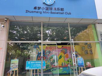 卓梦小篮球俱乐部