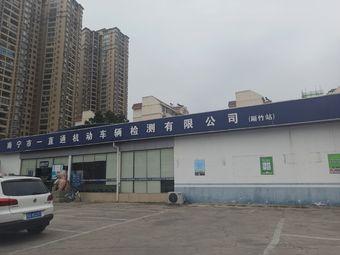 南宁市一直通机动车辆检测有限公司