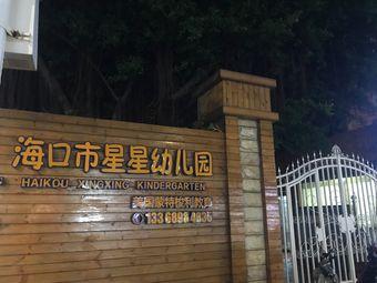 星星幼儿园(海甸三西路店)