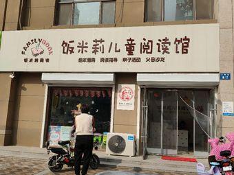 饭米莉儿童阅读馆(上海公馆店)