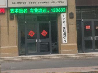 王忠岭书法学校