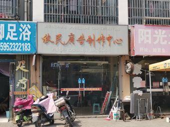 欣民广告制作中心
