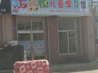 七巧板儿童学习馆
