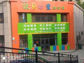 优贝幼童活动馆