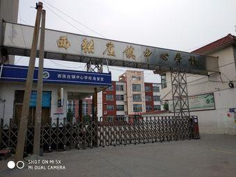 西张庄镇中心学校
