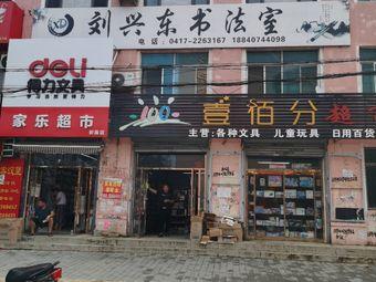 刘兴东书法室