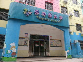 乐贝幼儿园