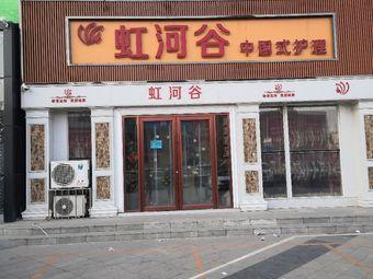 虹河谷中国式护理