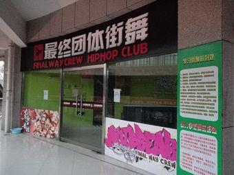 最终团体街舞(昌邑店)