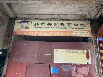 北京神墨教育机构(安顺分校)