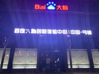 百度大脑创新体验中心中国·乌镇