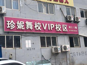珍妮舞校VIP校区