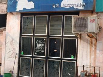 锦绣纹身工作室