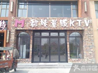 都唛量贩KTV(锦龙生活广场店)