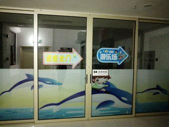 鲸鱼堡亲子游泳俱乐部