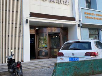 博龙乔氏台球俱乐部