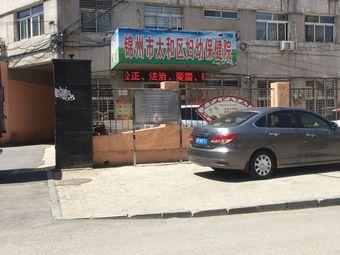 锦州市太和区妇幼保健院