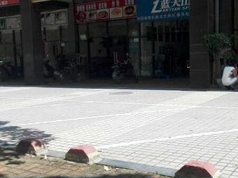 蓝天山泉(鲁班店)