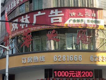 彭小龙新泰拳培训中心