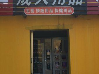 性福岛24小时无人售货点店