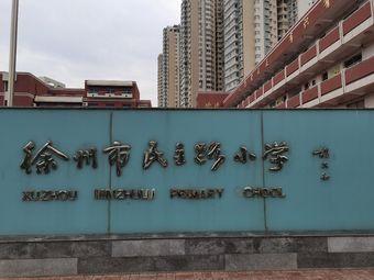 徐州市民主路小学