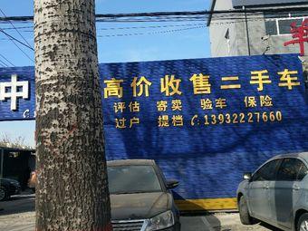 振远汽车服务中心