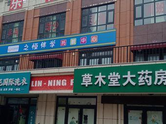 乐佳体育乒乓球俱乐部