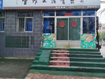 姜黎书法工作室