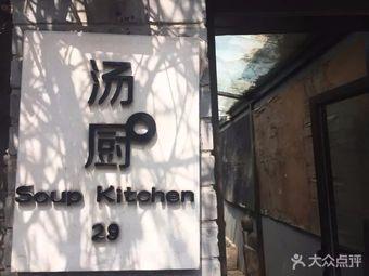 汤厨(五道营店)