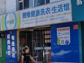 赛维健康洗衣·生活馆