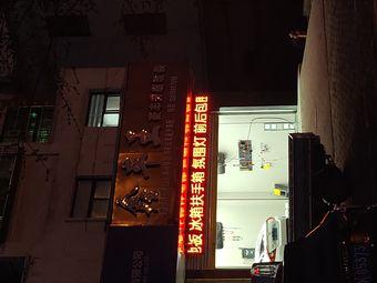 鑫车王豪车升级改装