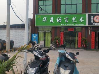 华夏语言艺术