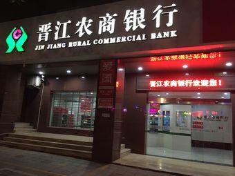 晋江农商银行营业部(崇德路店)